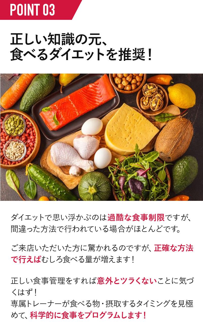 正しい知識の元食べるダイエットを推奨