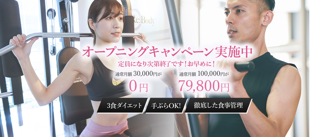 渋谷のパーソナルジム
