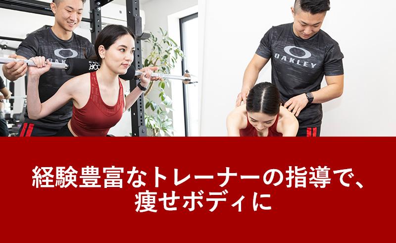 経験豊富なトレーナーの指導で痩せボディに